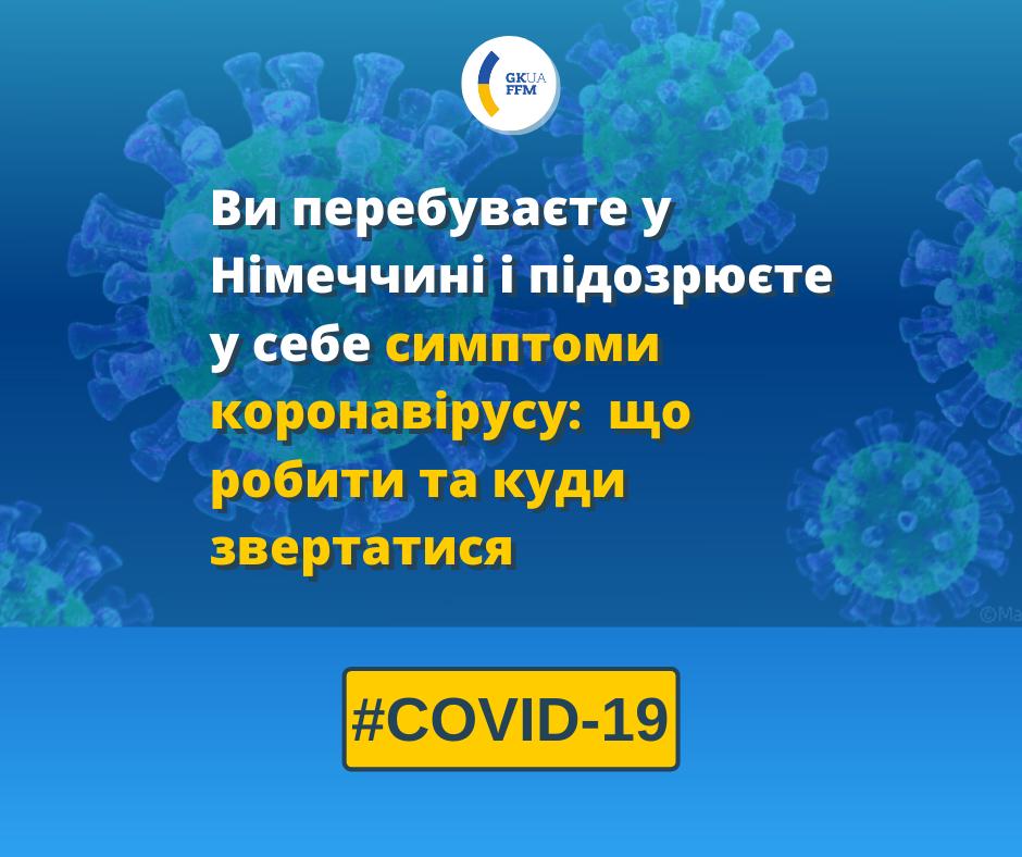 франкфурт-на-майні - ви перебуваєте у німеччині та підозрюєте у себе симптоми коронавірусу: що робити та куди звертатися